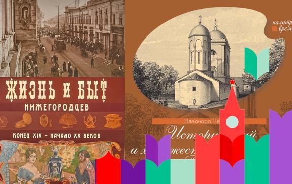 книги регионов часть 3
