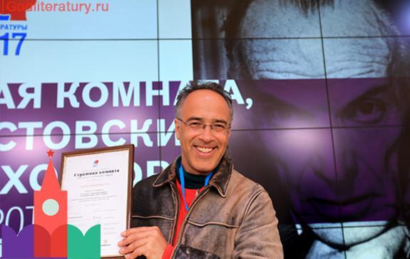 награждение-на-красной-площади-конкурс-Паустовский