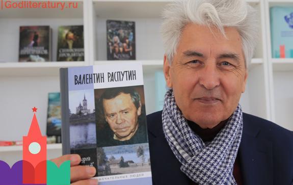 Румянцев-о-Распутине-книга-серии-ЖЗЛ_1