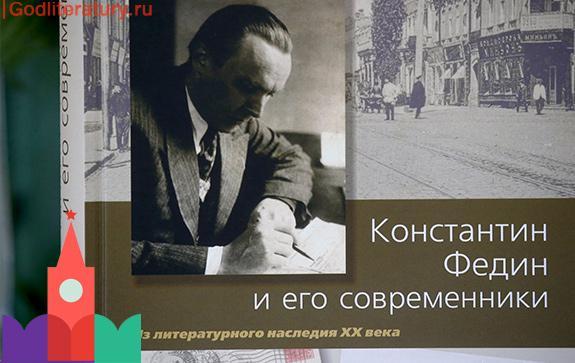 Константин-Федин-на-КП