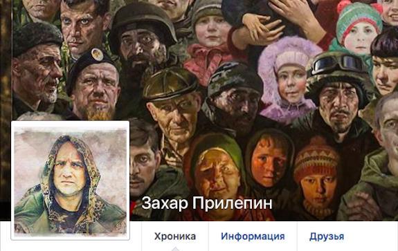 Фейсбук Захара Прилепина