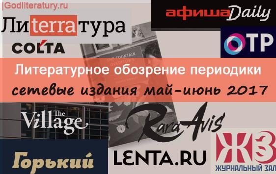 Литобзор-сетевые-издания-май-июнь