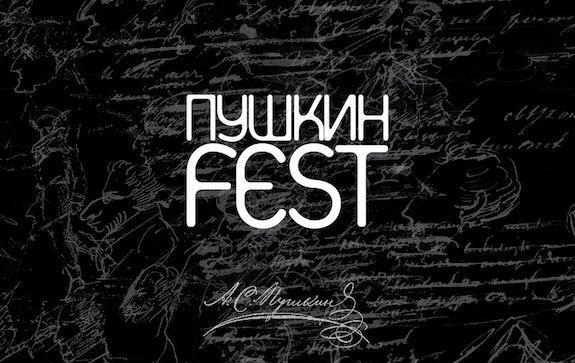 пушкин fest