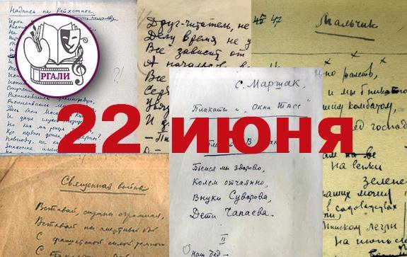 22-июня-стихи-из-собрания-РГАЛИ