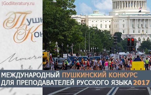 Пушкинский-конкурс-Вашингтон