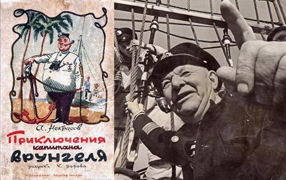 Комментарии-к-приключениям-капитана-Врунгеля10