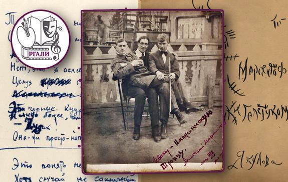Мариенгоф и Есенин-автографы-фотографии-РГАЛИ