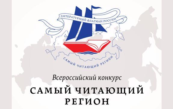 Литературный флагман России