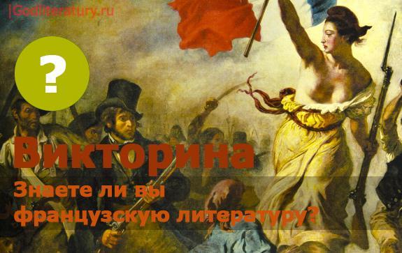 День-взятии-Бастилии-Викторина-по-французской-литературе-победитель6