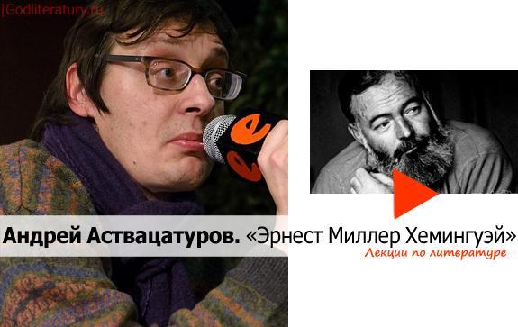 Лекция-Аствацатурова-о-Хемингуэе