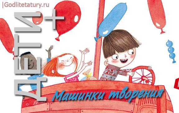 Машинки-творения детские книжные новинки