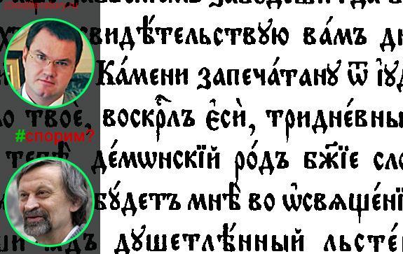 церковнославянский-в-школе