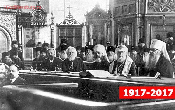 Поместный собор Православной Российской Церкви (1917—1918)