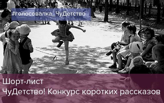 голосовалка чудетство_истории