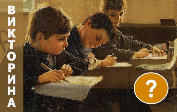 Викторина-по-школьной-программе