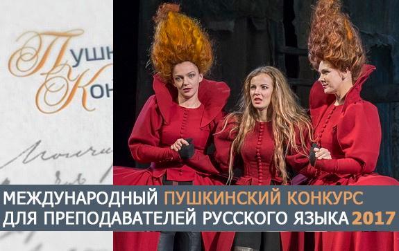 Пушкинский-конкурс