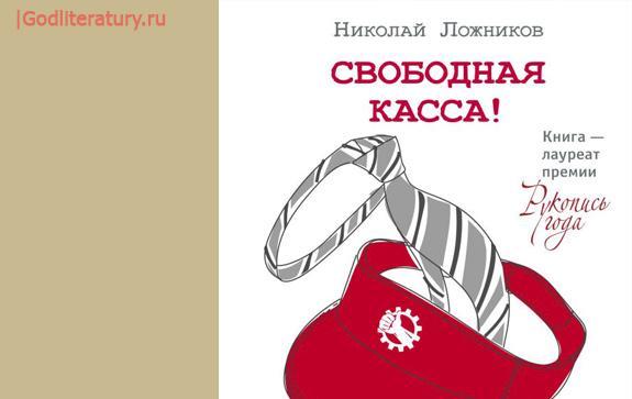 Svobodnaya-kassa-книга-о-макдональдсе.1