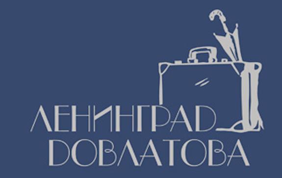 ленинград довлатова