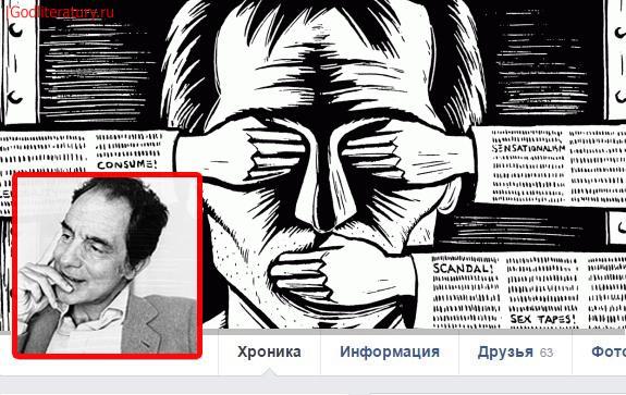 Итало Кальвино — о разных видах цензуры