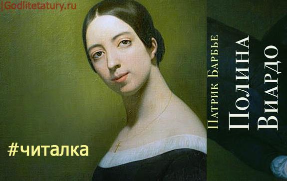 Полина-Виардо-и-Иван-Тургенев-книга-Патрика-Барьбе