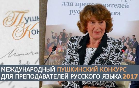 Пушкинский-конкурс-интервью-с-Ядвигой-Юферовой