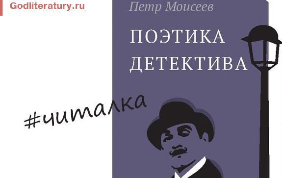 Глава-из-книги-Петра-Моисеева-«Поэтика-детектива»1