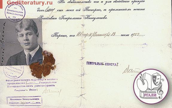 Сергей-Есенин-РГАЛИ