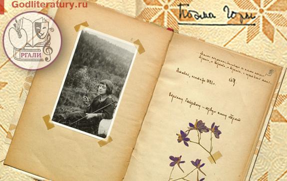РГАЛИ-марина-цветаева-поэма-горы
