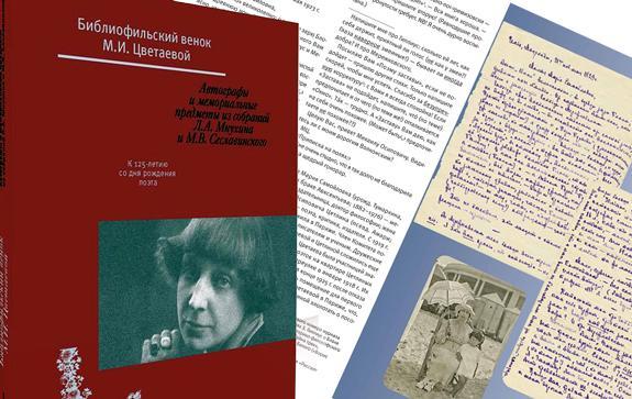 Библиофильский-венок-Цветаевой-М.В.Сеславинский--обложка