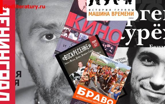 6-лучших-книг-о-русском-роке