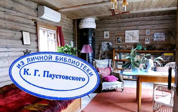 Дом-музей Паустовского в Тарусе