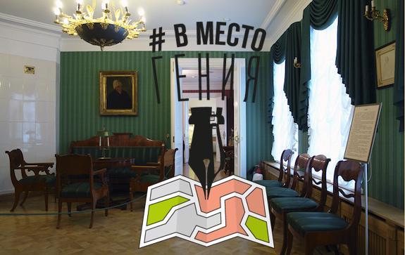Музей Герцена