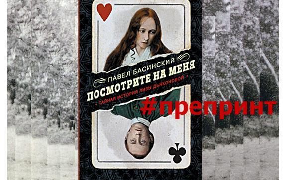 Павел-Басинский-Дневник-Лизы-Дьяконовой-препринт