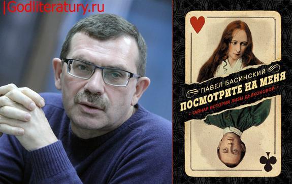 Павел-Басинский-интервью-о-новой-книге-Дненик-Лизы-Дьяконовой