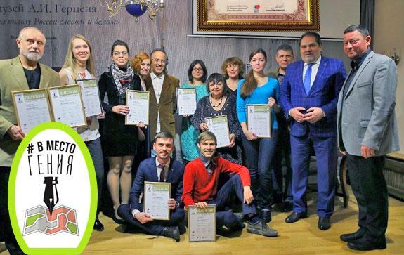 Награждение-победителей-в-доме-музее-Герцена-Конкурс-в-место-гения0