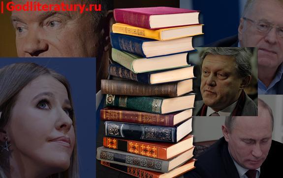 какие-книги-читают-Кандидаты-в-презииденты-выборы-2018