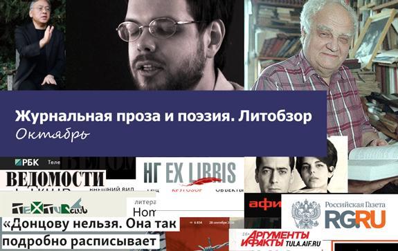 Обзор-литературной-периодики-литобзор-прозы-и-поэзии