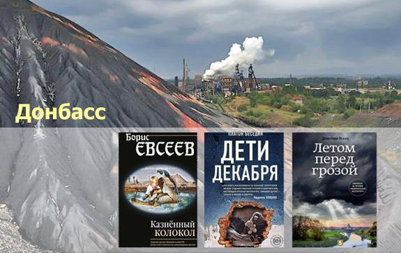 Три-новые--книги-о-Донбассе