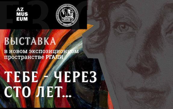 Выставка Цветаевой
