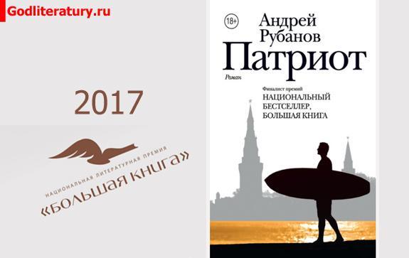 Литературная-Премия-Большая-книга-голосование-Патриот-Рубанов