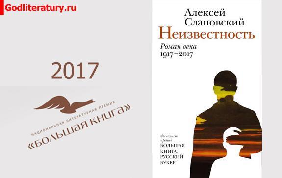 Литературная-Премия-Большая-книга-голосование-Алексей Слаповский. Неизвестность
