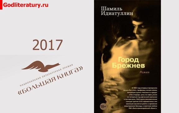 Литературная-премия-Большая-книга-Идиатуллин-Город-Брежнев