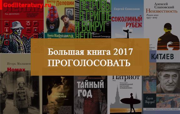 Литературная-Премия-Большая-книга-читательское-голосование-2017-1
