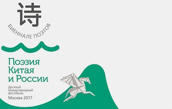 Поэзия Китая и России