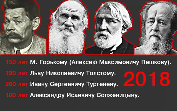 русские-писатели-юбилеи-2018-года-ТолстойГорький-Солженицын-Тургенев