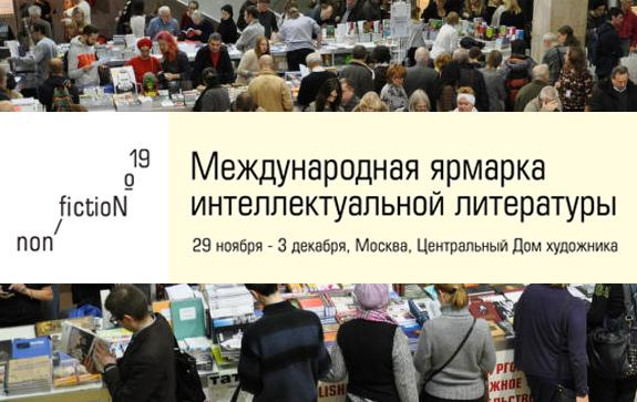 Выставка-нонфикшн-2017