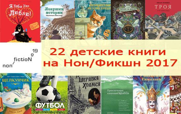 20-детских-книг-на-нонфикшн