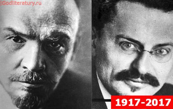 100-лет-революции-Ленин-и-Троцкий