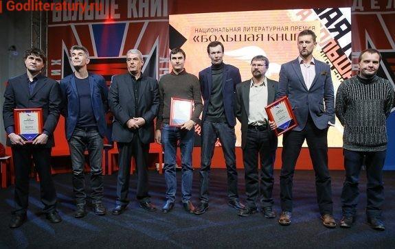 Большая книга лауреаты литературной премии5