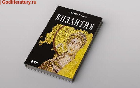 Византия1